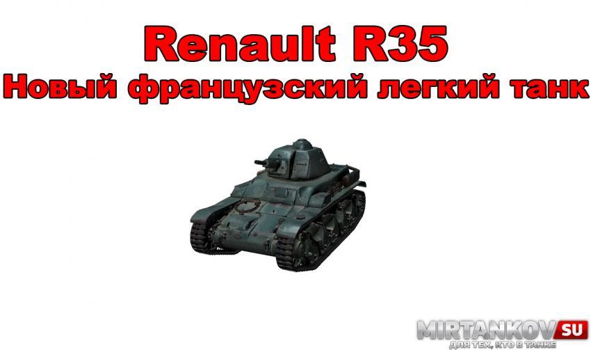 Новый танк - Renault R35 Новости