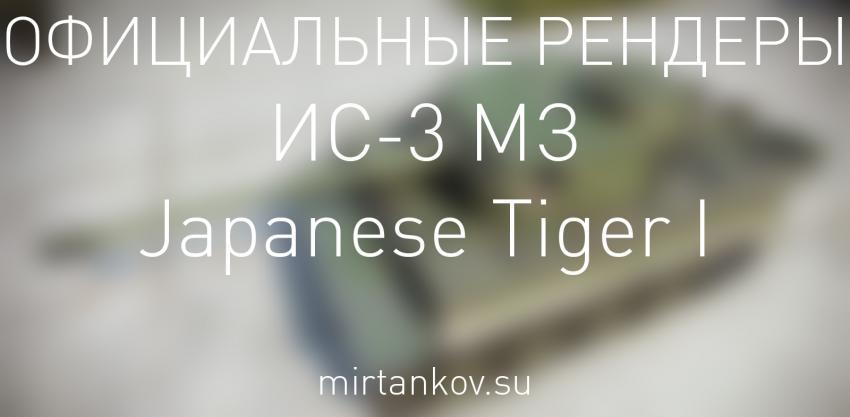 Рендеры Japanese Tiger I и ИС-3 с механизмом заряжания Новости