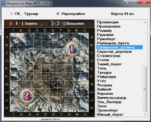 Показ респаунов для всех режимов игры в WoT Архив