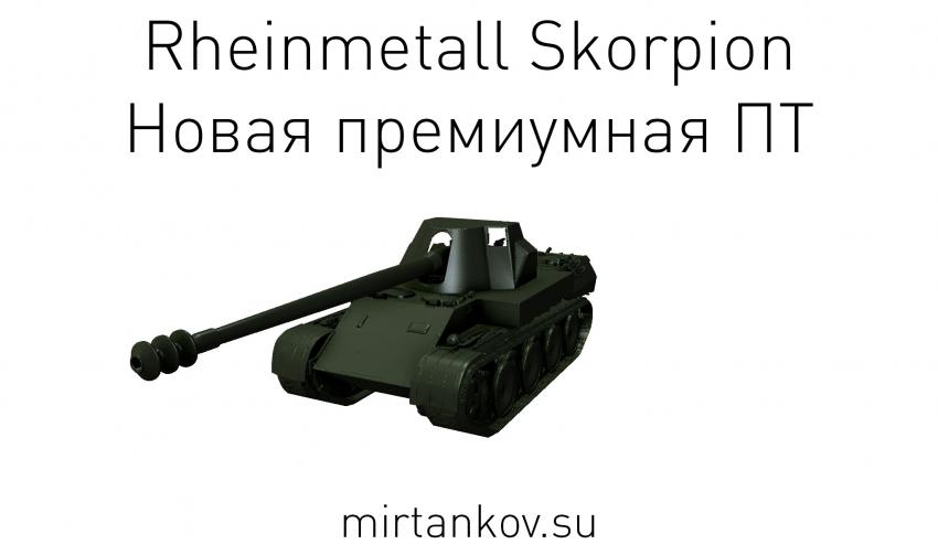 Новый танк - Rheinmetall Skorpion Новости