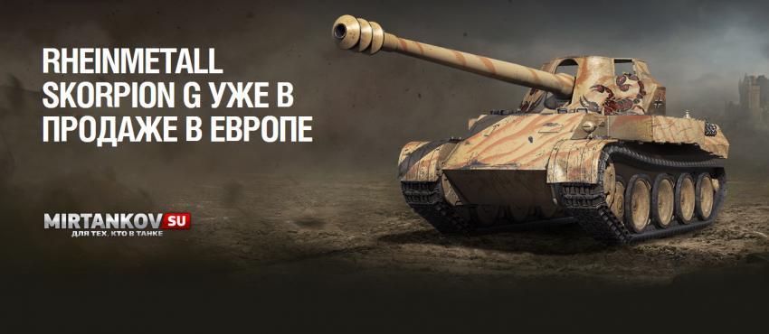 Rheinmetall Skorpion уже в продаже для Европейцев Новости