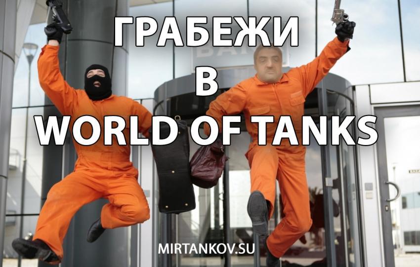 Грабежи возвращаются на ГК Новости