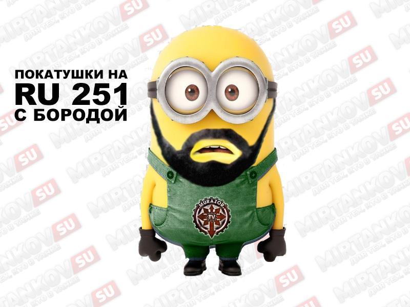 Геймплей на RU 251 Новости