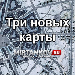 Новые карты в 9.5 Новости