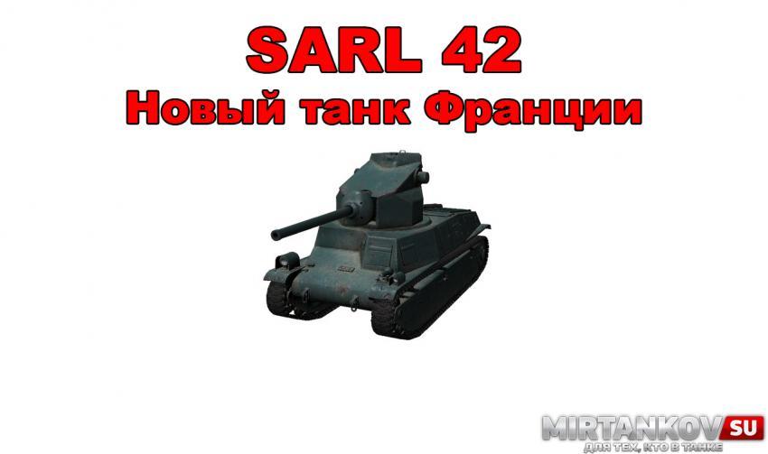 Новый танк - SARL 42 Новости