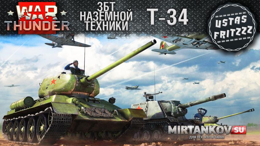 War Thunder и Т-34. Нагибаем на ЗБТ наземки!  Новости