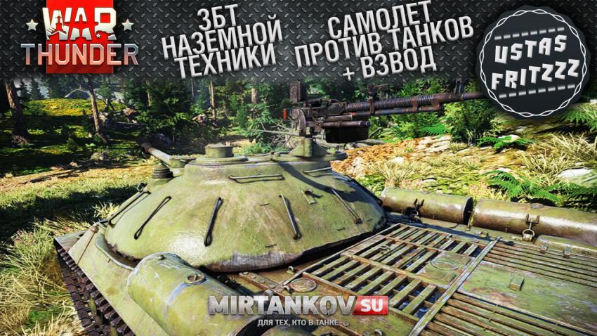 War Thunder: На самолете против танков + взводный хардкор   Новости