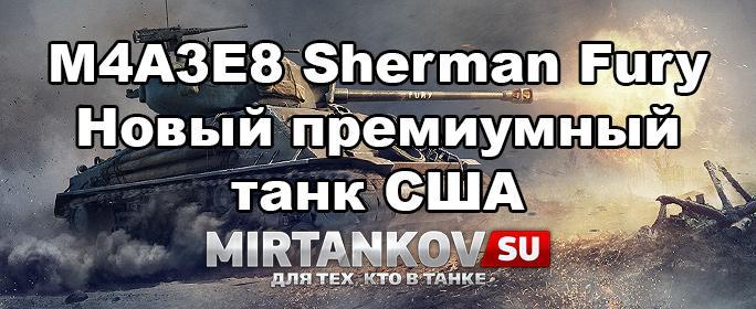 Новый танк - Sherman Fury Новости
