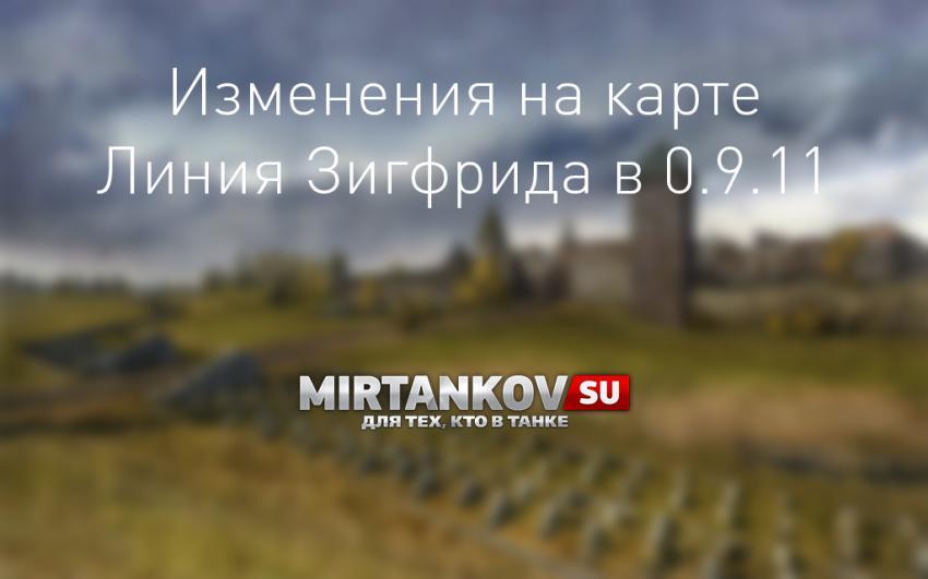 Изменения на карте Линия Зигфрида в 0.9.11 Новости