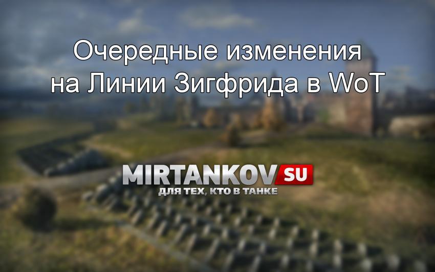 Изменения на карте Линия Зигфрида в 0.10.0 Новости