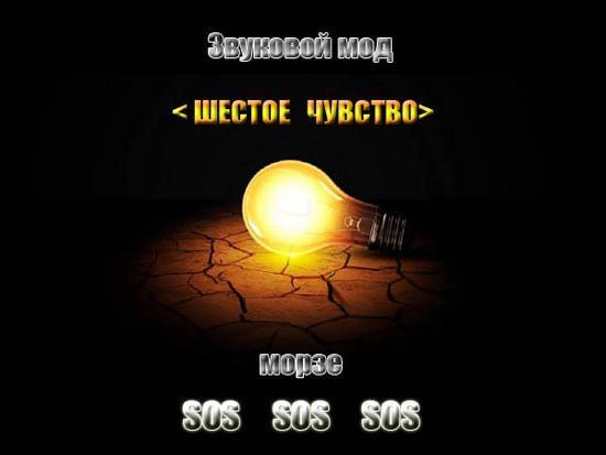 Звуковой мод на Шестое чувство - сигнал SOS Лампочки 6 чувства