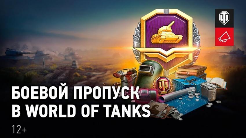 Боевой пропуск World of Tanks - что это и зачем Новости