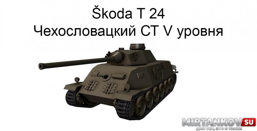 Новый танк - Škoda T 24 Новости