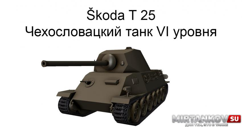 Скриншоты Škoda T 25 Новости