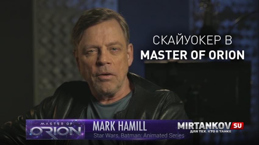 Люк Скайуокер озвучивает Mater of Orion Новости