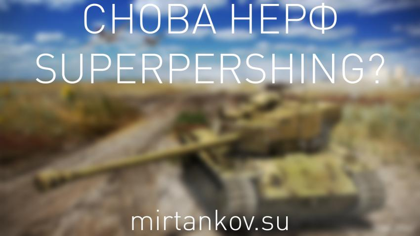 Нерф SuperPershing в 0.9.8 Новости
