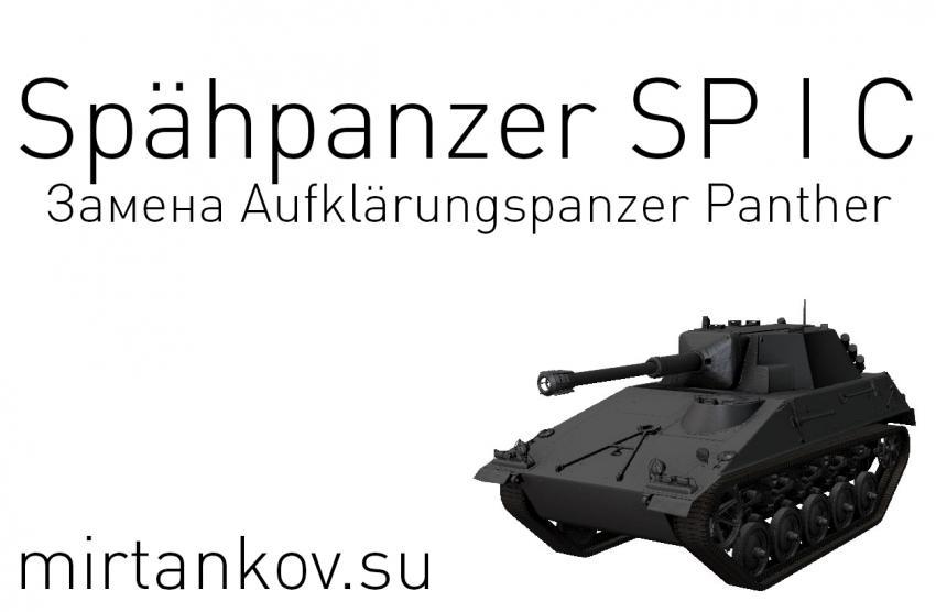 Новый танк - Spähpanzer SP I C Новости