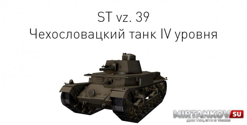 Скриншоты ST vz. 39 Новости