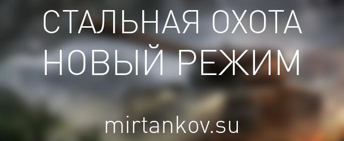 Новое Превосходство «Стальная охота» Новости