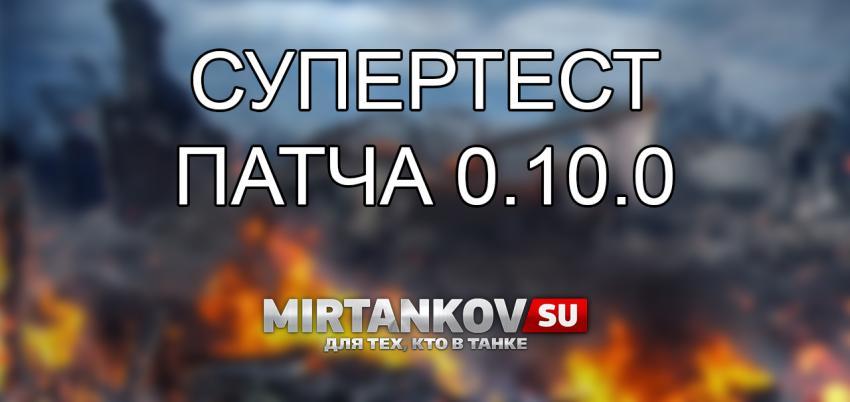 Супертест патча 0.10.0 Новости