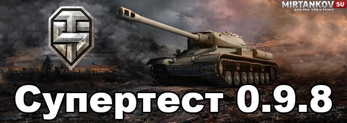 Супертест патча 0.9.8 Новости