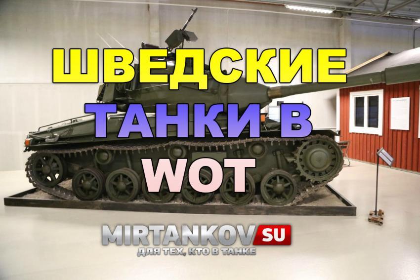 Шведским танкам быть! Новости