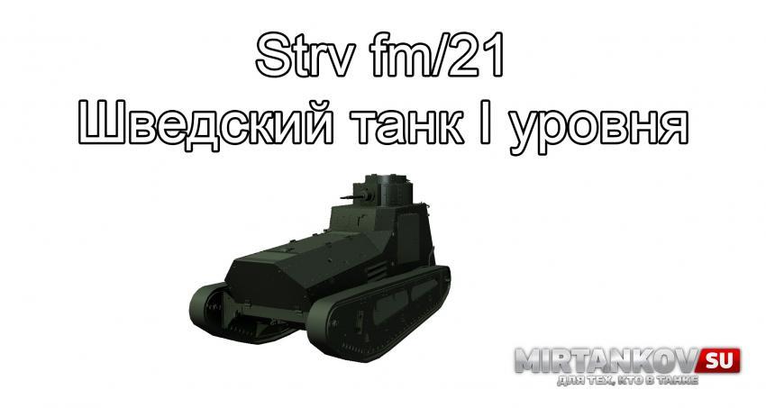 Strv fm/21 - Шведский танк I уровня Новости