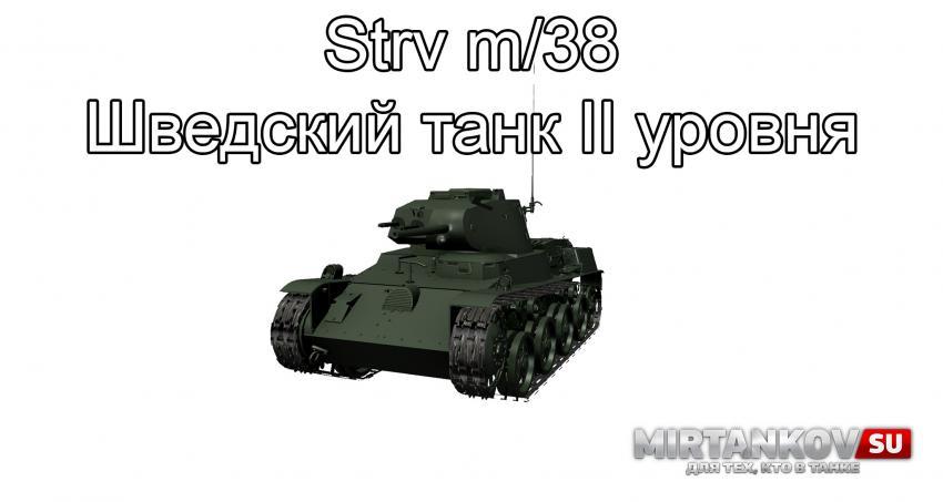 Strv m/38 - Шведский танк II уровня Новости