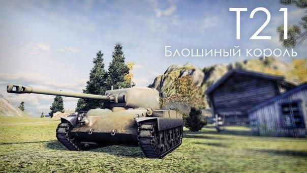 Катаемся на T-21 и гнём рандом Видео