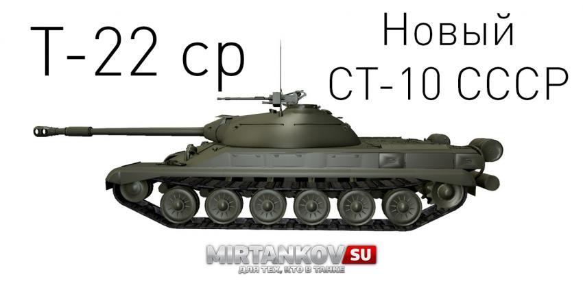 Рендер и геймплей танка Т-22 ср. Новости