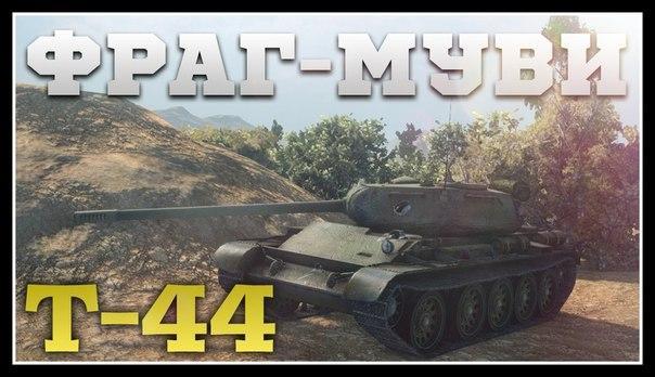 Т-44 - обзор танка и фраг-муви Видео