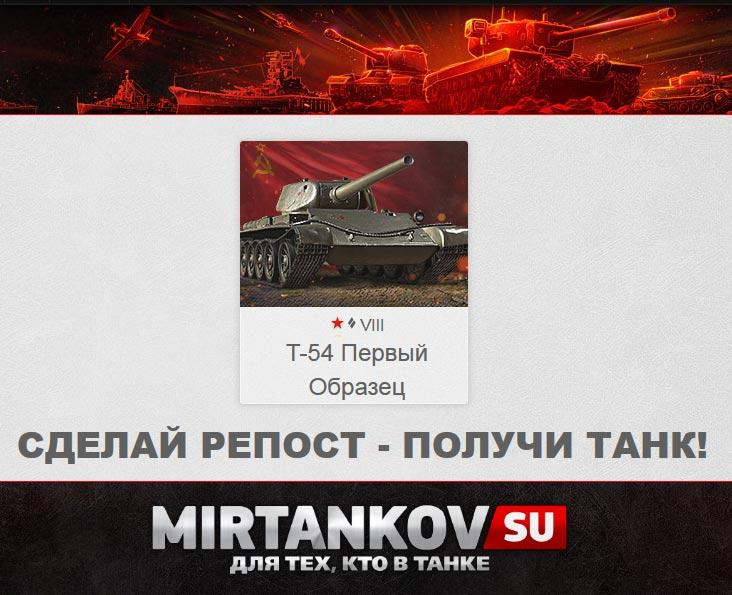 Итоги раздачи танка Т-54 Первый Образец Конкурсы
