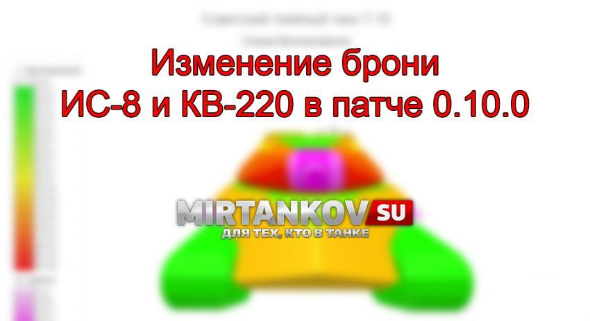 Изменение бронирования КВ-220 и ИС-8 Новости