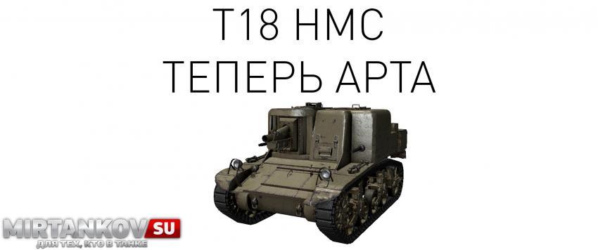 Новый танк - T18 HMC Новости