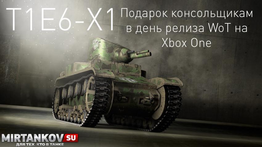 Подарочный танк за загрузку World of Tanks Xbox One Новости