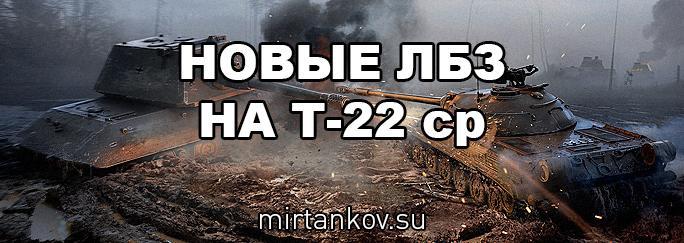 Новые ЛБЗ для режима Бой до последнего Новости