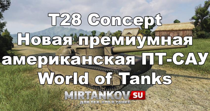 Новый танк - T28 Concept Новости