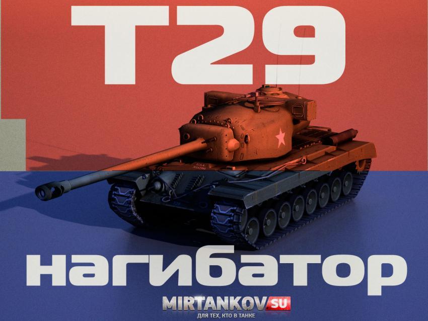 T29 - лучший тяжелый танк на уровне. Проверим? Видео
