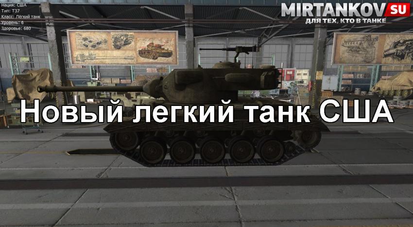 Новый танк - Т37 Новости