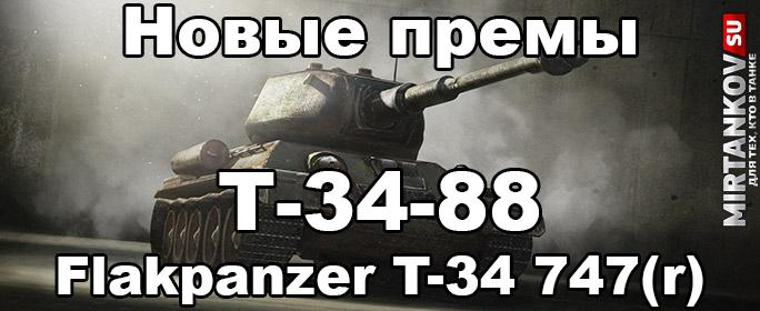 Новые танки - Т-34-88 и Flakpanzer T-34 747(r) Новости