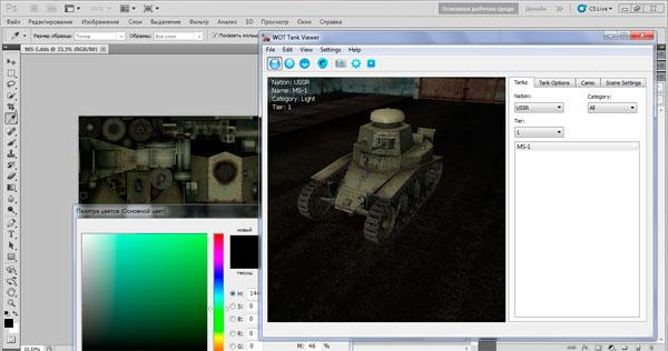 Как создать свою шкурку для танка в World of Tanks Полезное