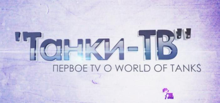Танки ТВ - первый выпуск! Новости