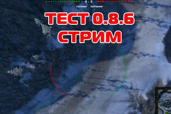 Стрим с теста 0.8.6 Видео