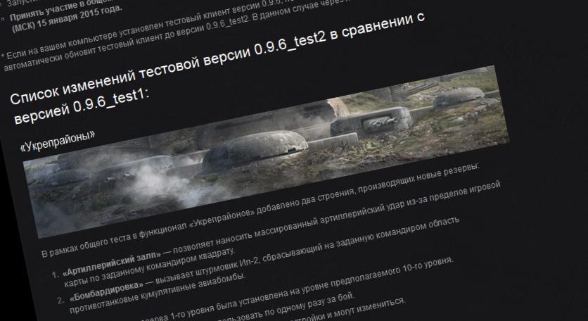 Второй тест 0.9.6 открыт Новости