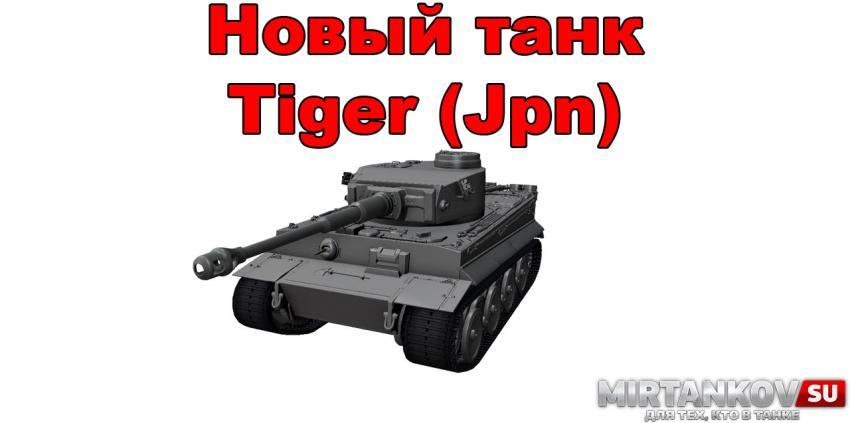 Новый танк - Tiger (Jpn) Новости