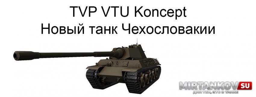 Новый танк - TVP VTU Koncept Новости