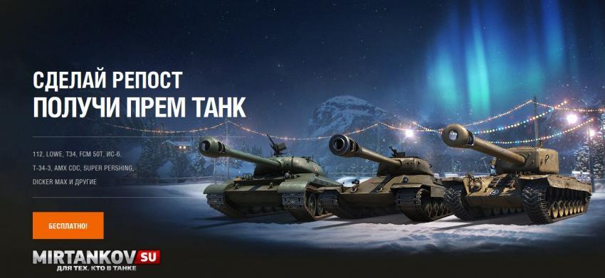 Итоги розыгрыша премиум танка 15 и 16 января 2016 Конкурсы