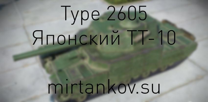 Новый танк - Type 2605 Новости