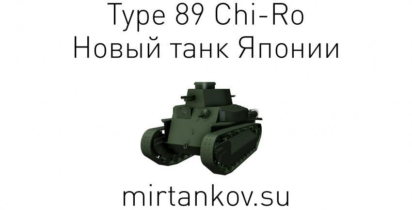 Новый танк - Type 89 Chi-Ro Новости