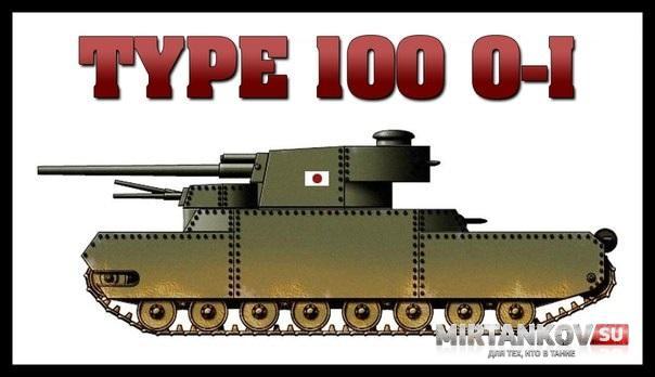 Type 100 O-I - Японский Тяжелый Танк (10-ый уровень) Видео